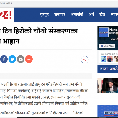 News Coverage News24 (1395)