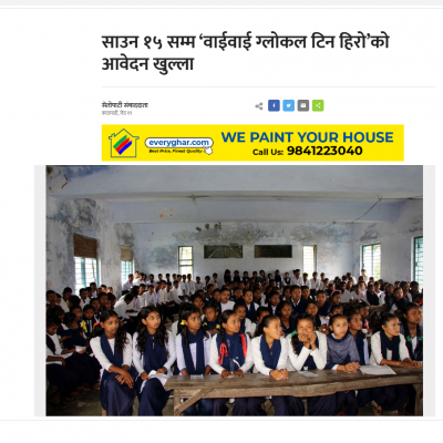 News Coverage Seto Pati (1247)