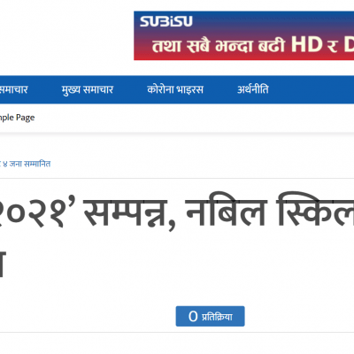 Devanaragri News