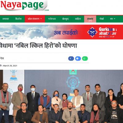 Naya Page